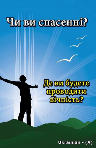 praise-ukr-325x500